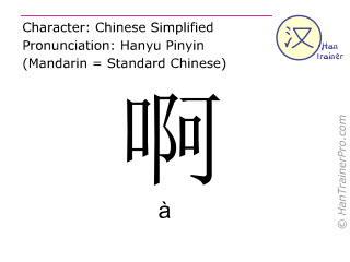 Chinese characters  ( a / à ) with pronunciation (English translation: ah! )