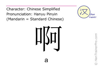 Chinese characters  ( a ) with pronunciation (English translation: <i>modal particle</i> )