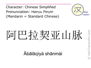 Chinese characters  ( Abalaqiya shanmai / Ābālāqìyà shānmài ) with pronunciation (English translation: Appalachians )