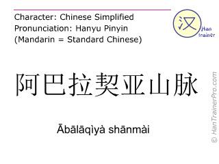 Caractère chinois  ( Abalaqiya shanmai / Ābālāqìyà shānmài ) avec prononciation (traduction française: Appalaches )