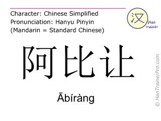 Caractère chinois  ( Abirang / Ābíràng ) avec prononciation (traduction française: Abidjan )