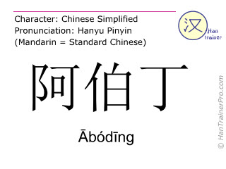 Chinese characters  ( Aboding / Ābódīng ) with pronunciation (English translation: Aberdeen )