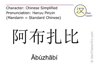 Chinesische Schriftzeichen  ( Abuzhabi / Ābùzhābí ) mit Aussprache (Deutsche Bedeutung: Abu Dhabi )