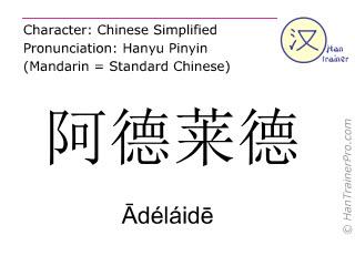 Caractère chinois  ( Adelaide / Ādéláidē ) avec prononciation (traduction française: Adélaïde )
