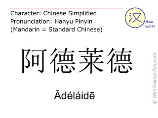 Caracteres chinos  ( Adelaide / Ādéláidē ) con pronunciación (traducción española: Adelaide )