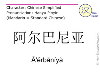 Chinese characters  ( A'erbaniya / Ā'ĕrbāníyà ) with pronunciation (English translation: Albania )