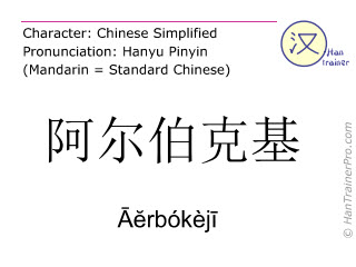 Chinese characters  ( Aerbokeji / Āĕrbókèjī ) with pronunciation (English translation: Albuquerque )