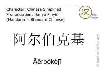 Caractère chinois  ( Aerbokeji / Āĕrbókèjī ) avec prononciation (traduction française: Albuquerque )