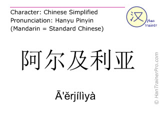 Chinese characters  ( A'erjiliya / Ā'ĕrjílìyà ) with pronunciation (English translation: Algeria )