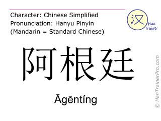 Caractère chinois  ( Agenting / Āgēntíng ) avec prononciation (traduction française: Argentine )