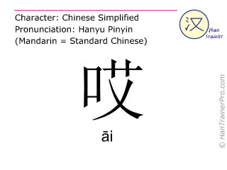 Chinese characters  ( ai / āi ) with pronunciation (English translation: ah )