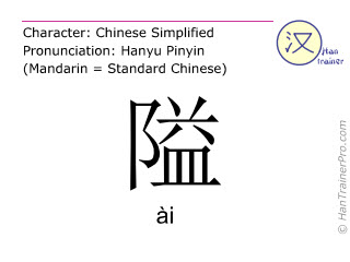 Chinese characters  ( ai / &agrave;i ) with pronunciation (English translation: <m>confined</m> )