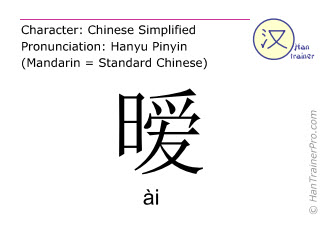 Chinese characters  ( ai / &agrave;i ) with pronunciation (English translation: <m>dim</m> )