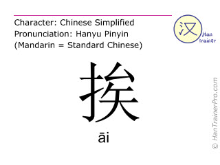 Chinese characters  ( ai / āi ) with pronunciation (English translation: <m>in sequence</m> )