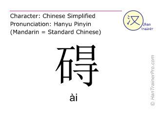 Chinesische Schriftzeichen  ( ai / ài ) mit Aussprache (Deutsche Bedeutung: behindern )