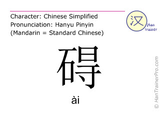Caracteres chinos  ( ai / ài ) con pronunciación (traducción española: dificultar )