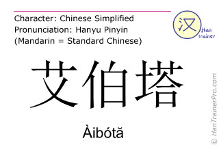Chinese characters  ( Aibota / Àibótă ) with pronunciation (English translation: Alberta )
