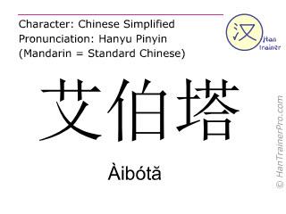 Caracteres chinos  ( Aibota / Àibótă ) con pronunciación (traducción española: Alberta )