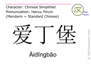 Chinese characters  ( Aidingbao / Àidīngbăo ) with pronunciation (English translation: Edinburgh )