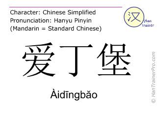 Caracteres chinos  ( Aidingbao / Àidīngbăo ) con pronunciación (traducción española: Edimburgo )