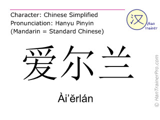 Chinese characters  ( Ai'erlan / Ài'ĕrlán ) with pronunciation (English translation: Ireland )