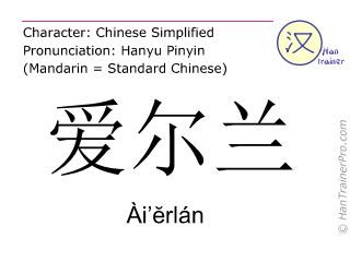 Chinesische Schriftzeichen  ( Ai'erlan / Ài'ĕrlán ) mit Aussprache (Deutsche Bedeutung: Irland )