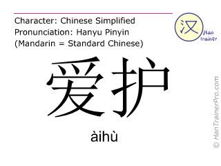 Chinesische Schriftzeichen  ( aihu / àihù ) mit Aussprache (Deutsche Bedeutung: beschützen )