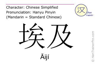 Caractère chinois  ( Aiji / Āijí ) avec prononciation (traduction française: Egypte )