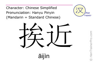 Chinese characters  ( aijin / āijìn ) with pronunciation (English translation: to get close to )