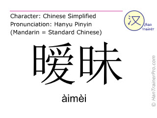 Chinese characters  ( aimei / àimèi ) with pronunciation (English translation: ambiguous )