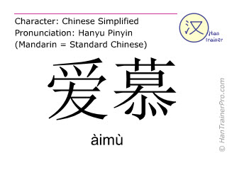 Chinese characters  ( aimu / àimù ) with pronunciation (English translation: to admire )