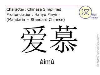 Chinesische Schriftzeichen  ( aimu / àimù ) mit Aussprache (Deutsche Bedeutung: bewundern )
