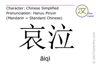 Chinese characters  ( aiqi / āiqì ) with pronunciation (English translation: to wail )