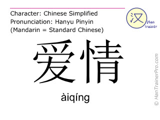 Chinese characters  ( aiqing / àiqíng ) with pronunciation (English translation: love )