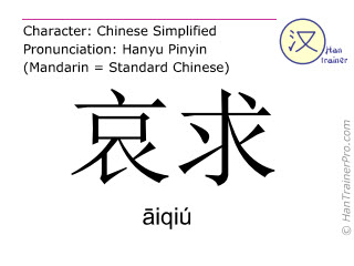 Chinese characters  ( aiqiu / āiqiú ) with pronunciation (English translation: to entreat )