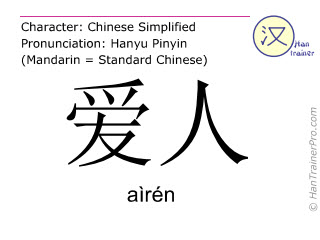 Chinese characters  ( airen / aìrén ) with pronunciation (English translation: spouse )