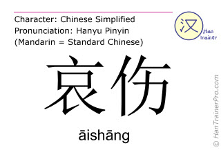 Chinese characters  ( aishang / āishāng ) with pronunciation (English translation: sad )