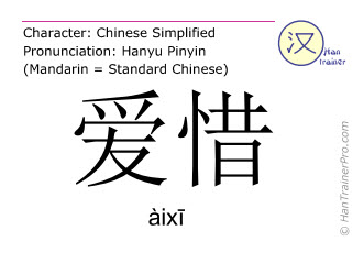 Chinese characters  ( aixi / àixī ) with pronunciation (English translation: to treasure )
