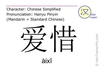 Caracteres chinos  ( aixi / àixī ) con pronunciación (traducción española: atesorar )