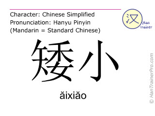 Chinese characters  ( aixiao / ăixiăo ) with pronunciation (English translation: undersized )