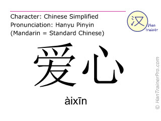 Chinese characters  ( aixin / àixīn ) with pronunciation (English translation: to love )