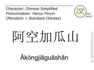 Chinese characters  ( Akongjiaguashan / Ākòngjiāguāshān ) with pronunciation (English translation: Aconcagua )