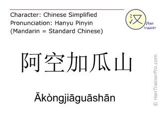 Caractère chinois  ( Akongjiaguashan / Ākòngjiāguāshān ) avec prononciation (traduction française: Aconcagua )