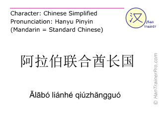 Chinese characters  ( Alabo lianhe qiuzhangguo / Ālābó liánhé qiúzhăngguó ) with pronunciation (English translation: United Arab Emirates )