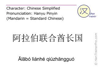Caractère chinois  ( Alabo lianhe qiuzhangguo / Ālābó liánhé qiúzhăngguó ) avec prononciation (traduction française: Émirats arabes unis )