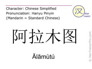 Caracteres chinos  ( Alamutu / Ālāmùtú ) con pronunciación (traducción española: Almaty )