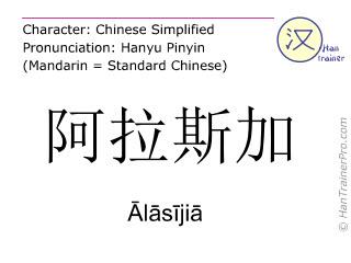 Chinesische Schriftzeichen  ( Alasijia / Ālāsījiā ) mit Aussprache (Deutsche Bedeutung: Alaska )