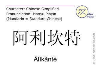 Chinese characters  ( Alikante / Ālìkăntè ) with pronunciation (English translation: Alicante )
