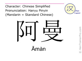 Chinese characters  ( Aman / Āmàn ) with pronunciation (English translation: Oman )