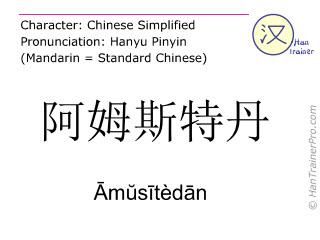 Chinesische Schriftzeichen  ( Amusitedan / Āmŭsītèdān ) mit Aussprache (Deutsche Bedeutung: Amsterdam )